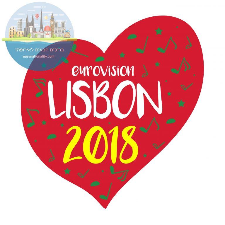 אירוויזיון 2018 ליסבון