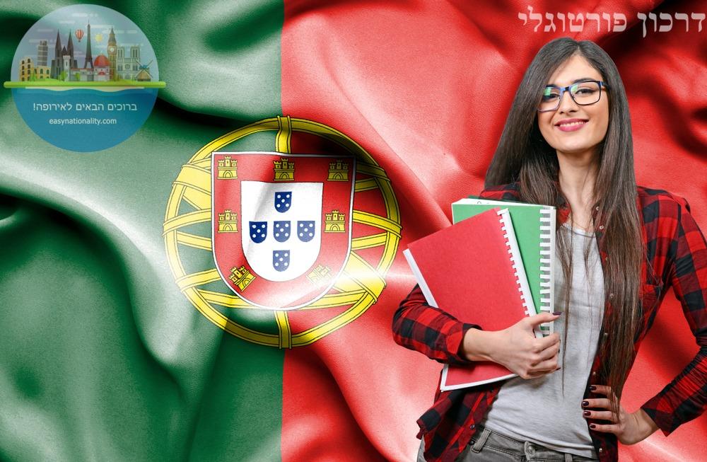 דרכון פורטוגלי מי קיבל
