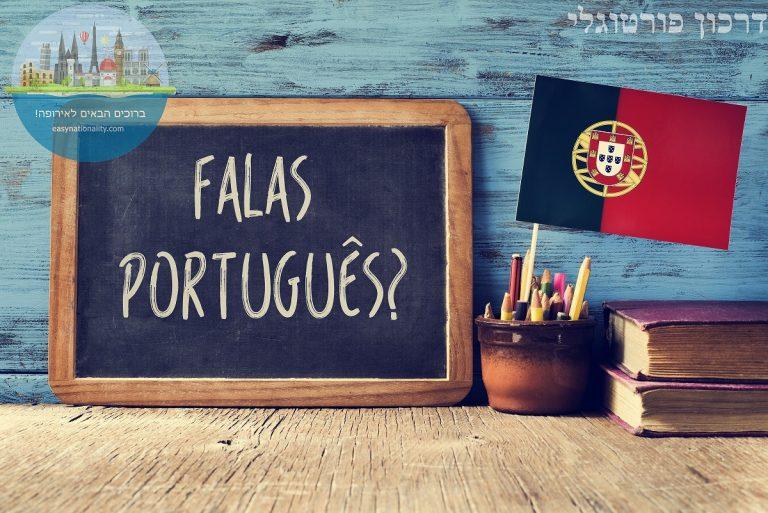 לימודי פורטוגזית פורטוגל