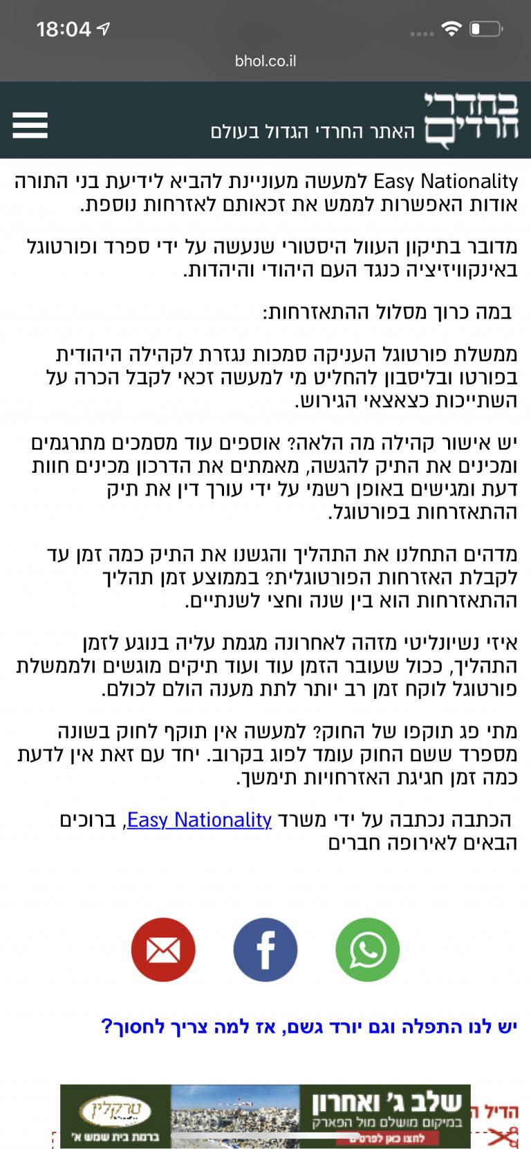 כתבה של Easy Nationality באתר בחדרי חדרים למגזר הדתי