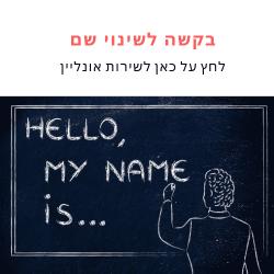 change name